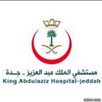 King Abdulaziz Hospital